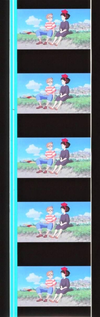 ■魔女の宅急便 (1989) ■KIKI'S DELIVERY SERVICE ■スタジオジブリ ■宮崎駿 ■キキ ■ジジ ★35mm 映画フィルム ■連続5コマ_画像1