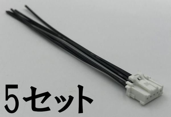 【イクリプス ナビ ETC 5P 配線付き カプラー 5本】 送料込 ■日本メーカー製■ 5ピン コネクター 検索用) AVN-ZX02i AVN7702D_画像2
