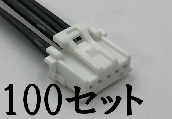 【イクリプス ナビ ETC 5P 配線付き カプラー 100本】 送料込 ■日本メーカー製■ 5ピン コネクター 検索用) AVN-ZX02i AVN7702D_画像1