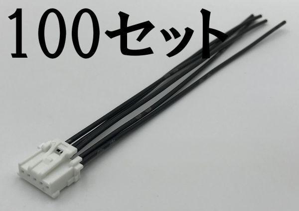 【イクリプス ナビ ETC 5P 配線付き カプラー 100本】 送料込 ■日本メーカー製■ 5ピン コネクター 検索用) AVN-ZX02i AVN7702D_画像3