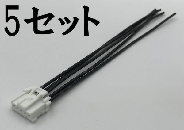 【イクリプス ナビ ETC 5P 配線付き カプラー 5本】■日本メーカー製■ 5ピン コネクター 検索用)ネイキッド L750S L760S_画像1