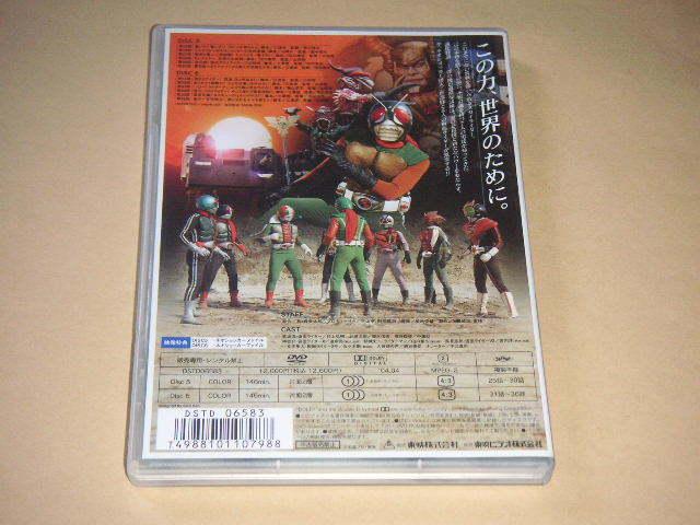 仮面ライダー(スカイライダー) VOL.3 第25話~第36話 ◆村上弘明 ★ DVD_画像3