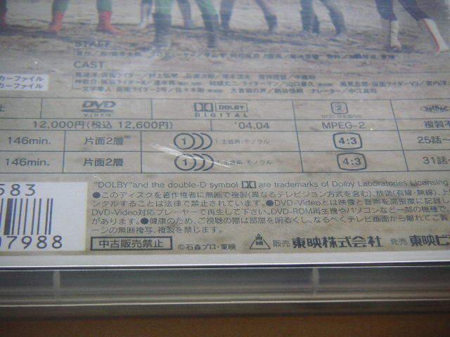 仮面ライダー(スカイライダー) VOL.3 第25話~第36話 ◆村上弘明 ★ DVD_画像5