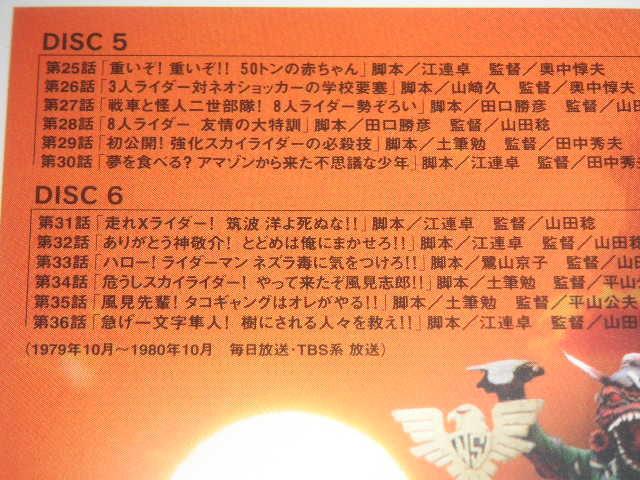 仮面ライダー(スカイライダー) VOL.3 第25話~第36話 ◆村上弘明 ★ DVD_画像6
