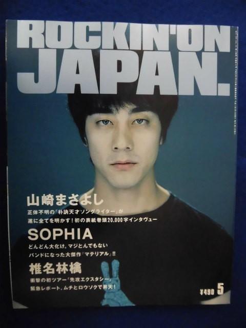 1127 ROCKIN'ON JAPAN1999年5月号 山崎まさよし/SOPHIA/椎名林檎_画像1