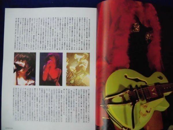 1127 ROCKIN'ON JAPAN1999年5月号 山崎まさよし/SOPHIA/椎名林檎_画像3