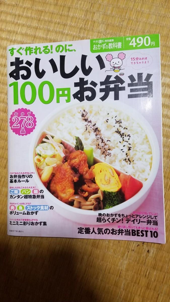 《中古品》 おいしい100円お弁当 おかず278品