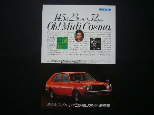 ファミリア AP 新発売 広告 検:ポスター カタログ_画像1