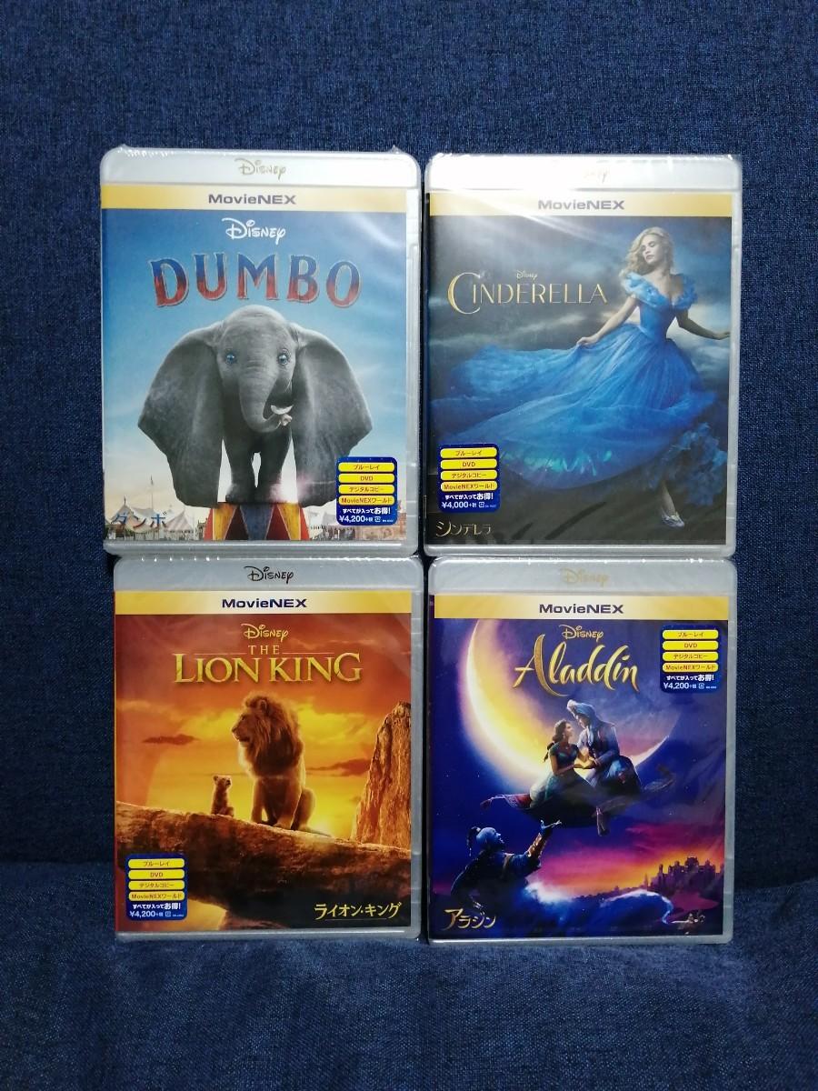 早い者勝ち ディズニー 実写版 Blu-ray 4点セット 国内正規品 未再生