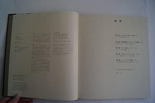 失われたエーゲ海文明 ライフ人類100万年 1977年発行/美品/日本語 Lost World of the Aegean-The Emergence of Man 社会科/世界史/歴史_画像3