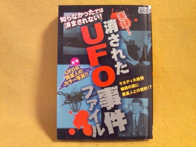 実録!消されたUFO事件ファイル JFK暗殺 オーパーツ 陰謀 異星人 本_画像1