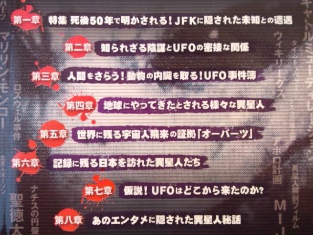 実録!消されたUFO事件ファイル JFK暗殺 オーパーツ 陰謀 異星人 本_画像5