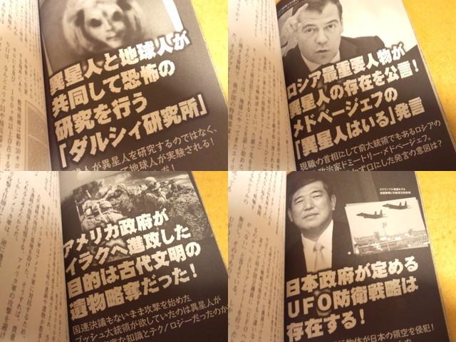 実録!消されたUFO事件ファイル JFK暗殺 オーパーツ 陰謀 異星人 本_画像10