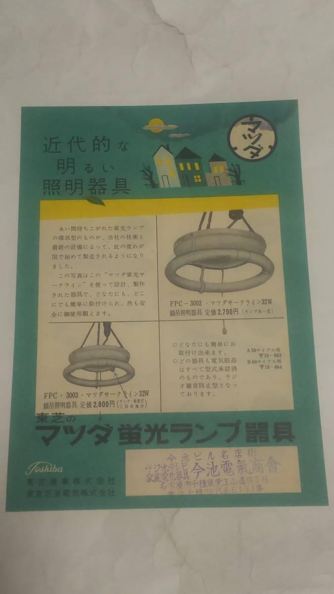 昭和レトロ 東芝のマツダ蛍光ランプ器具のチラシ_画像1