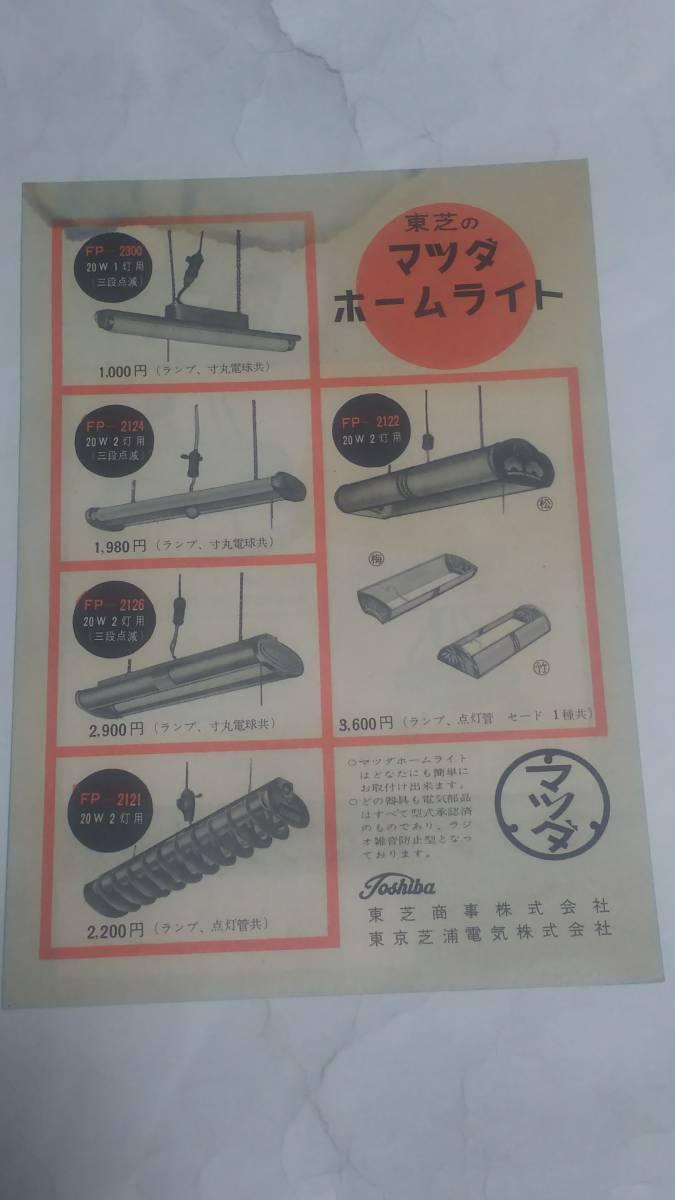昭和レトロ 東芝のマツダ蛍光ランプ器具のチラシ_画像2
