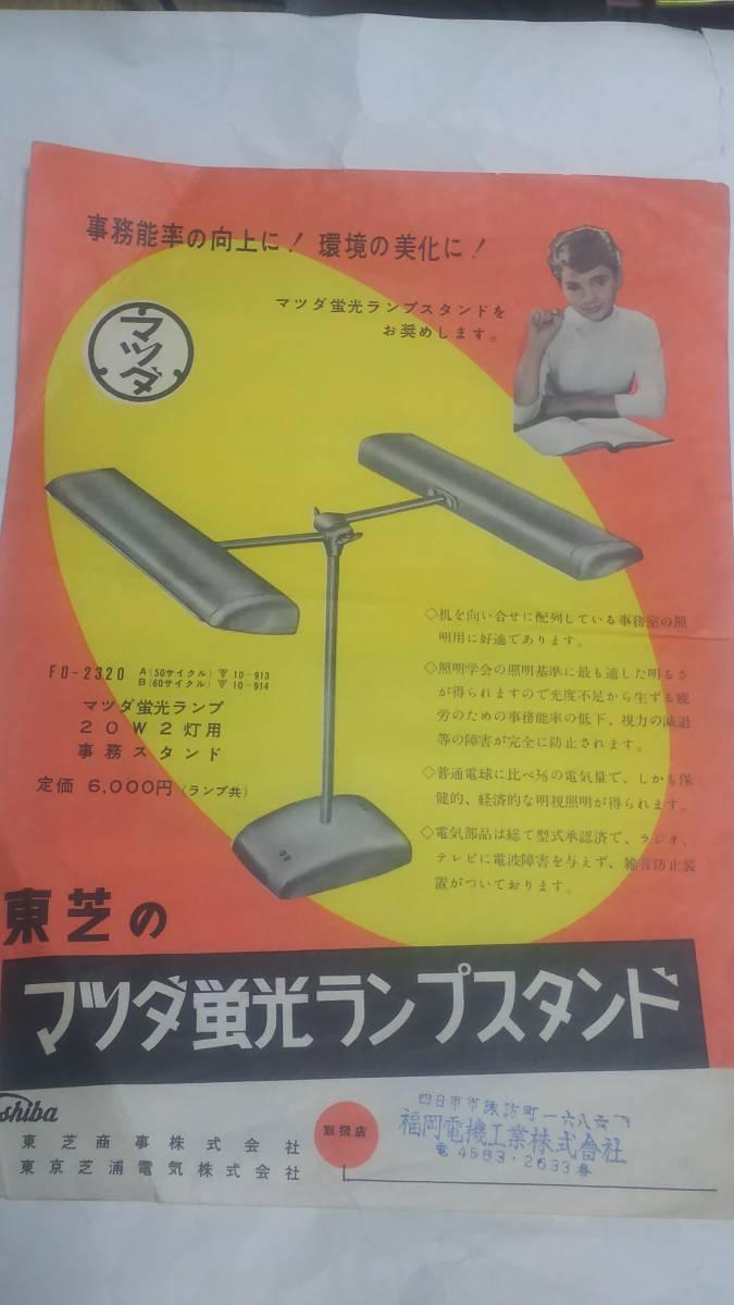 昭和レトロ 東芝のマツダ蛍光ランプスタンドのチラシ_画像1