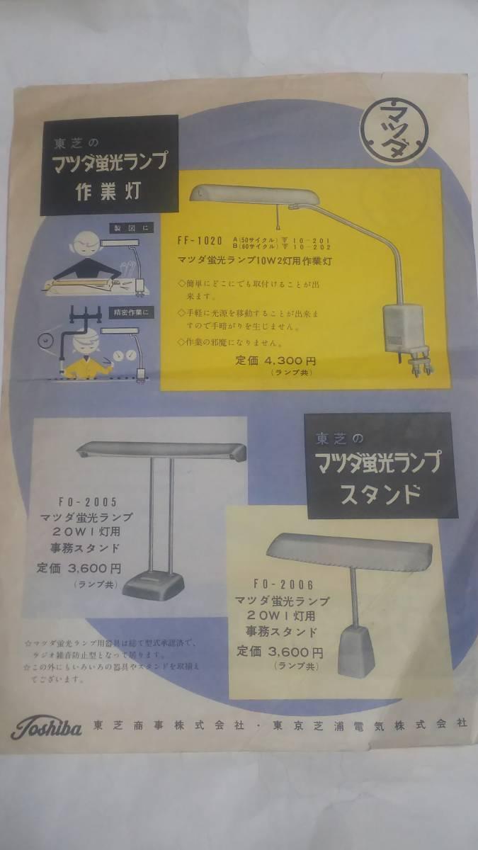 昭和レトロ 東芝のマツダ蛍光ランプスタンドのチラシ_画像2