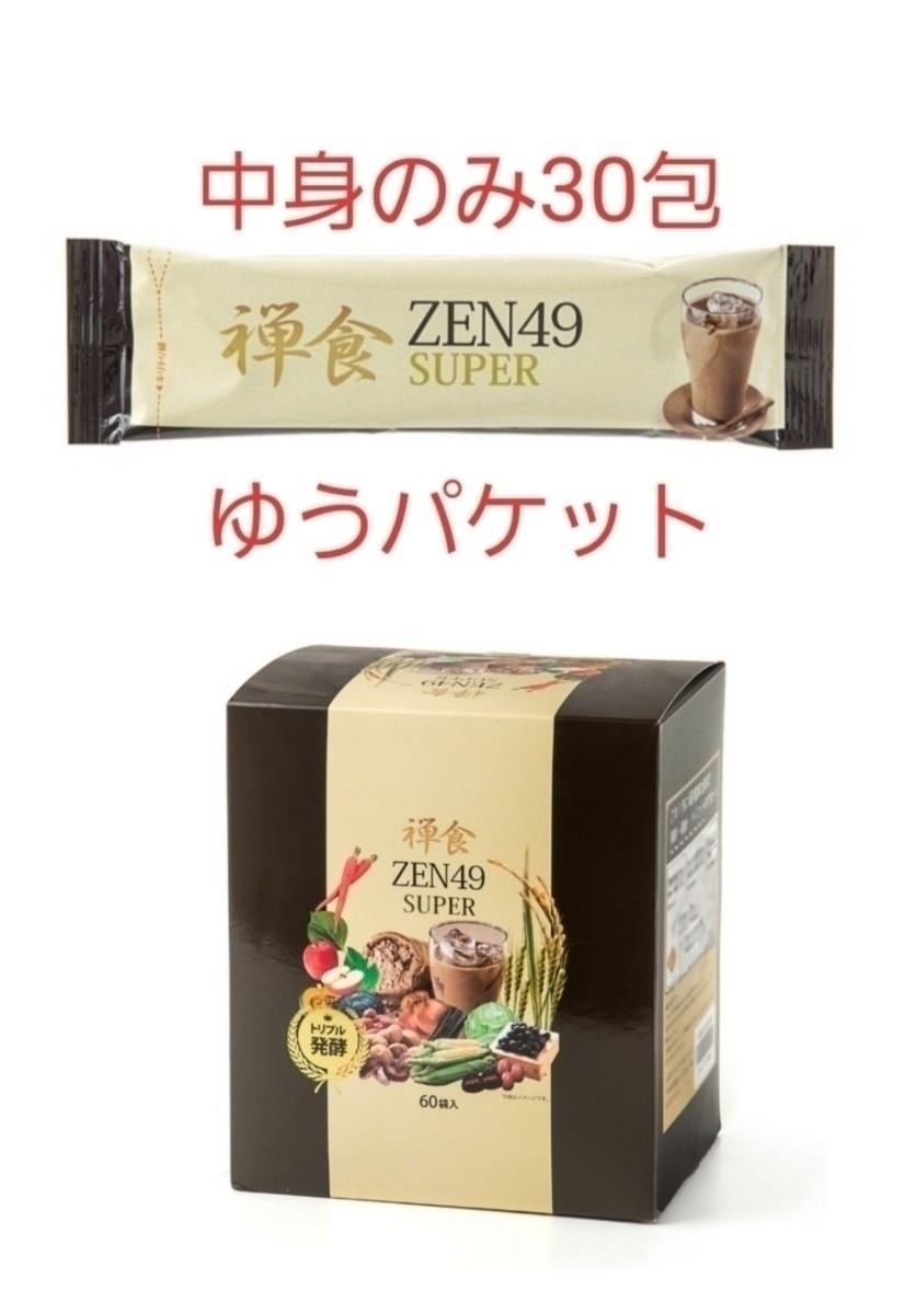 送料無料 ZEN49 SUPER ダイエット禅食 30包 QVC 城咲仁プロデュース トリプル発酵 ZEN49グレードアップバージョン 美容&健康 70kcal