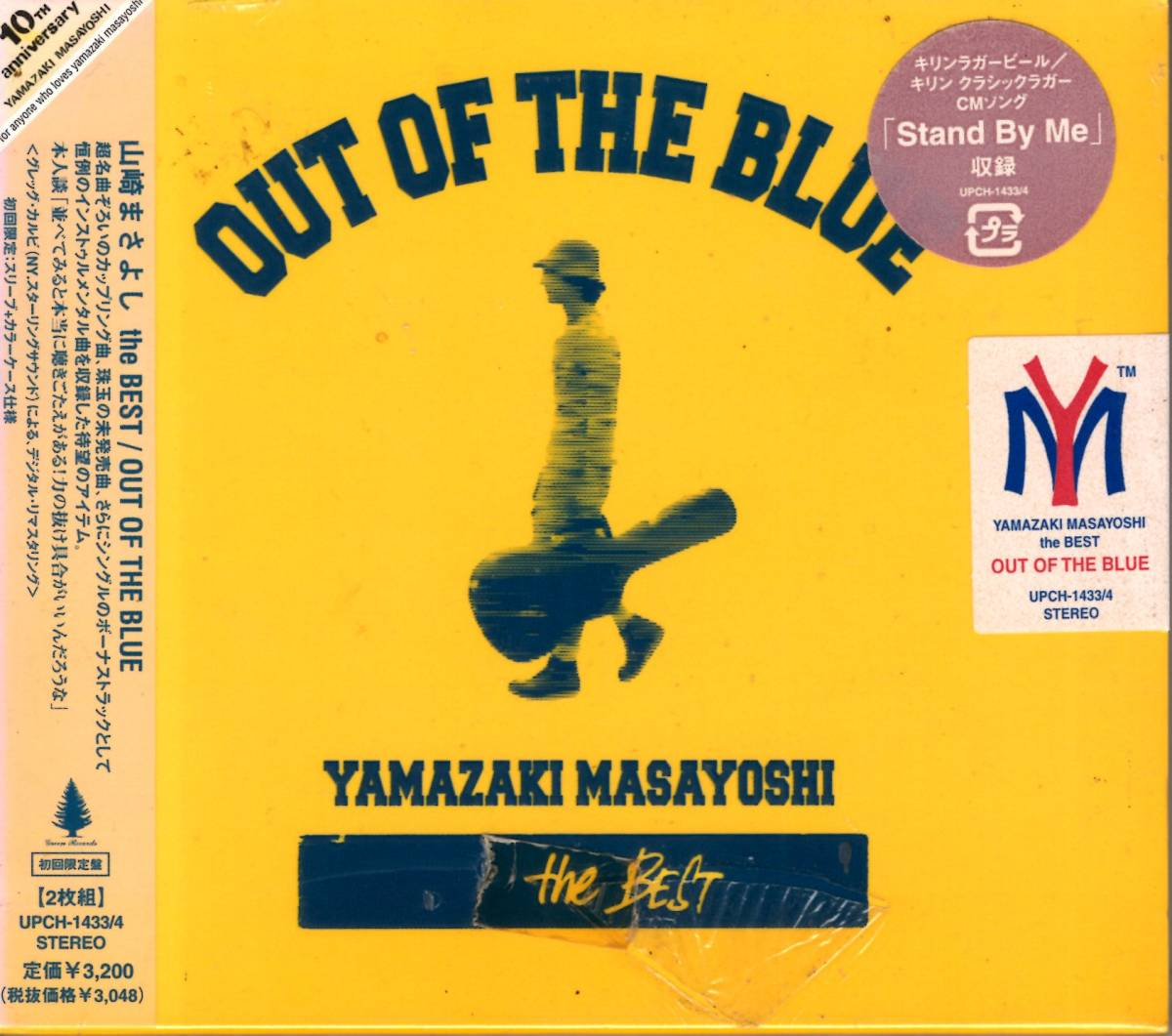OUT OF THE BLUE ~B side集 山崎まさよし 10周年記念企画ベストのシングルBサイド集!即興ギターのインストのほかレア音源も聴ける!_画像2
