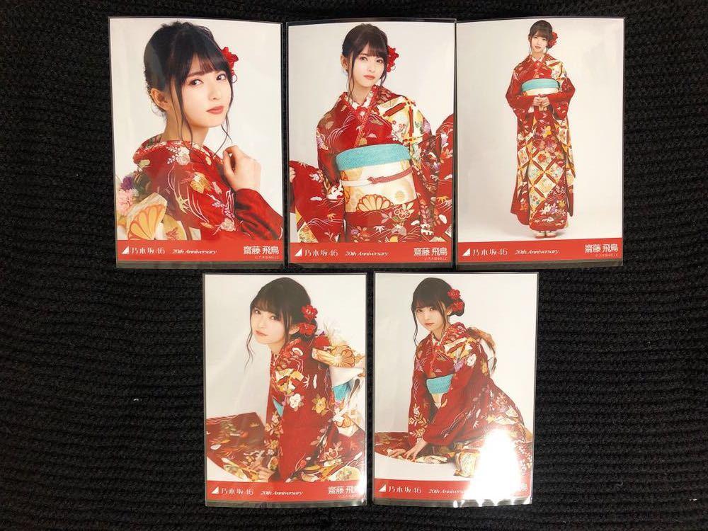 乃木坂46 齋藤飛鳥 成人式 個別 生写真 20th Anniversary 振袖 5枚セット
