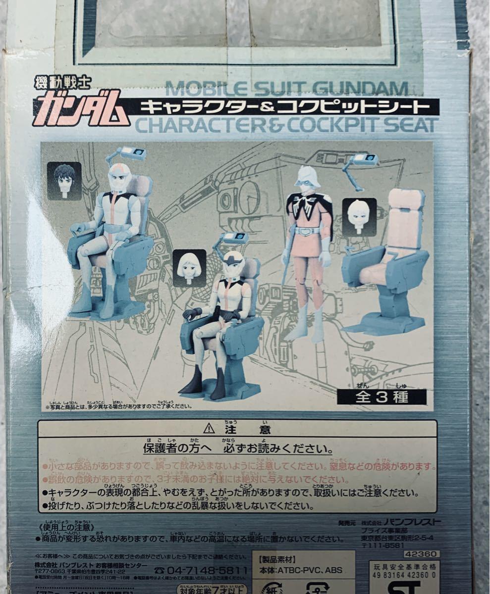 機動戦士ガンダム キャラクターコックピットシート フィギュア