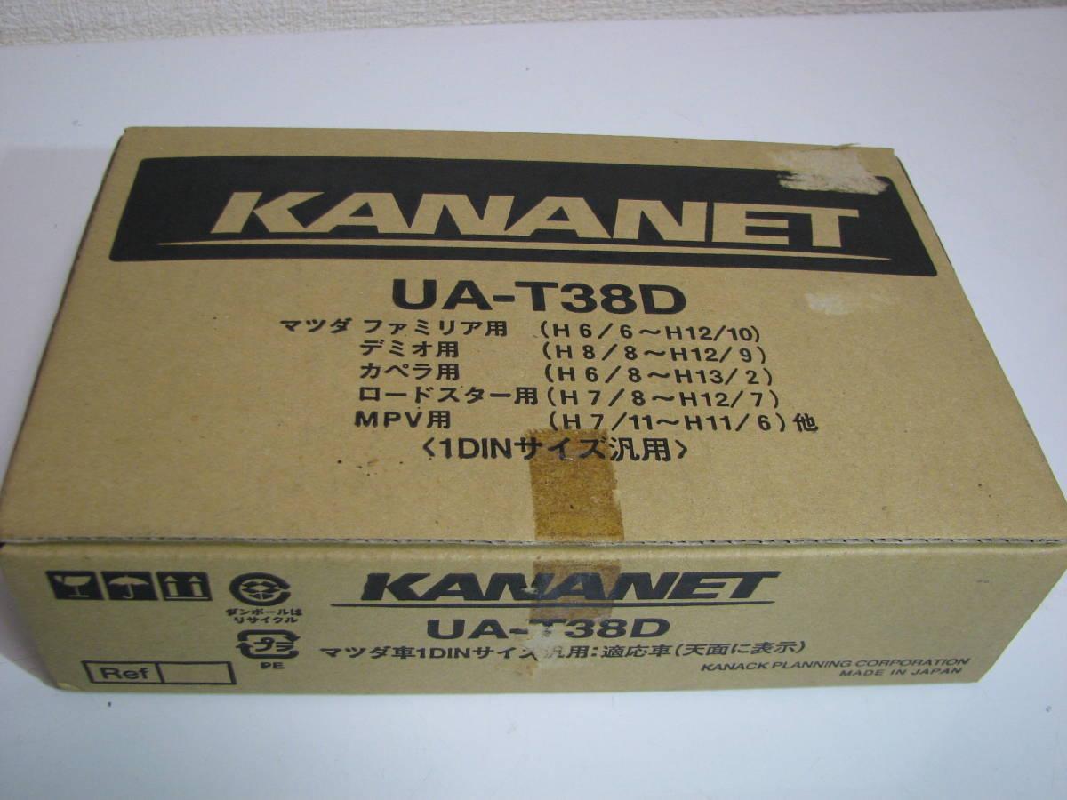 カナネット UA-T38D マツダ車用 1DINサイズ 取付キット KANANET (1DIN汎用)