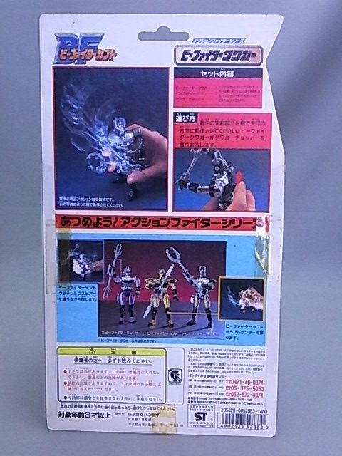 #6-4【バンダイ】ビーファイタークワガー №2 アクションフィギュア 未開封_画像4
