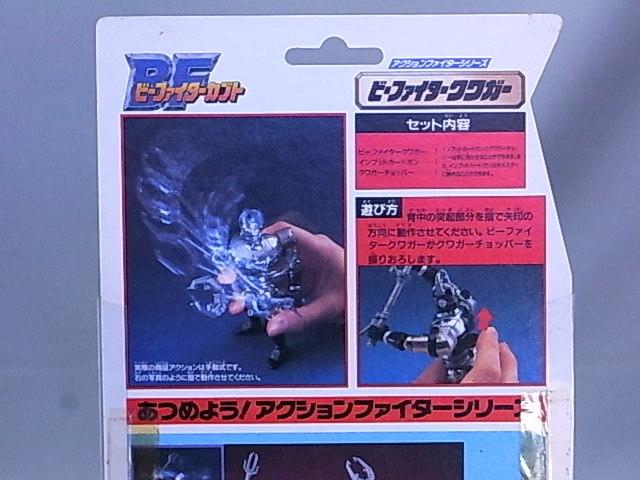 #6-4【バンダイ】ビーファイタークワガー №2 アクションフィギュア 未開封_画像7