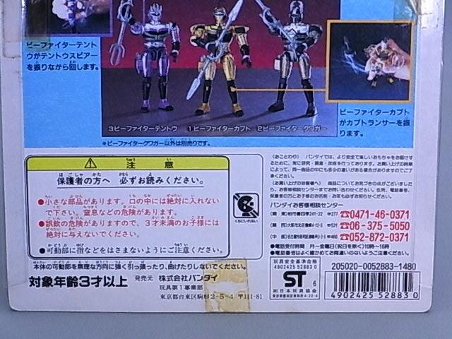#6-4【バンダイ】ビーファイタークワガー №2 アクションフィギュア 未開封_画像8