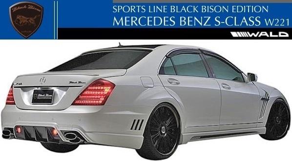 【M's】W221 ベンツ AMG Sクラス(2005y-2013y)WALD Black Bison トランクスポイラー//FRP 前期 後期 ヴァルド バルド エアロ ウイング_画像9
