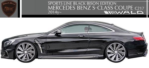 【M's】W217 ベンツ Sクラスクーペ(2014y-)WALD BLACK BISON フルエアロ 3点キット(カーボン/FRP製)C217 ヴァルド バルド ブラックバイソン_画像3