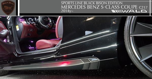 【M's】W217 ベンツ Sクラスクーペ(2014y-)WALD BLACK BISON スポーツフェンダーダクト//FRP製 C217 ヴァルド バルド ブラックバイソン_画像8