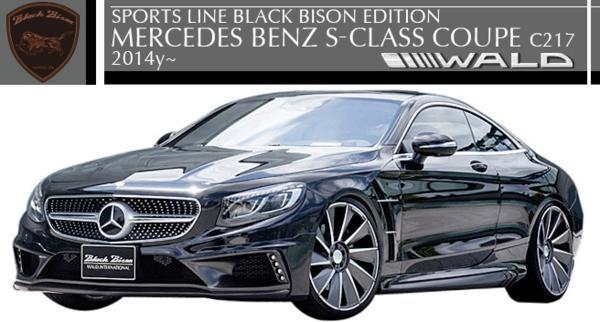 【M's】W217 ベンツ Sクラスクーペ(2014y-)WALD BLACK BISON フロントハーフスポイラー//FRP製 C217 ヴァルド バルド ブラックバイソン_画像4