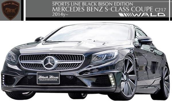 【M's】W217 ベンツ Sクラスクーペ(2014y-)WALD BLACK BISON フロントハーフスポイラー//FRP製 C217 ヴァルド バルド ブラックバイソン_画像3