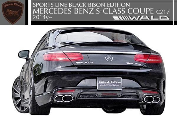 【M's】W217 ベンツ Sクラスクーペ(2014y-)WALD BLACK BISON リアスカート/FRP製 C217 BENZ ヴァルド バルド ブラックバイソン エアロ_画像2