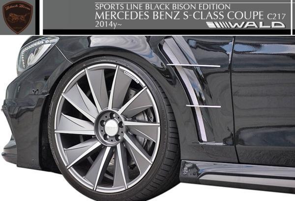 【M's】W217 ベンツ Sクラスクーペ(2014y-)WALD BLACK BISON スポーツフェンダーダクト//FRP製 C217 ヴァルド バルド ブラックバイソン_画像2