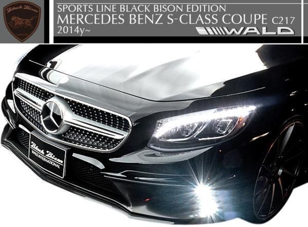 【M's】W217 ベンツ Sクラスクーペ(2014y-)WALD BLACK BISON フロントハーフスポイラー//FRP製 C217 ヴァルド バルド ブラックバイソン_画像1