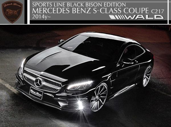 【M's】W217 ベンツ Sクラスクーペ(2014y-)WALD BLACK BISON フルエアロ 3点キット//FRP製 C217 ヴァルド バルド ブラックバイソン_画像4