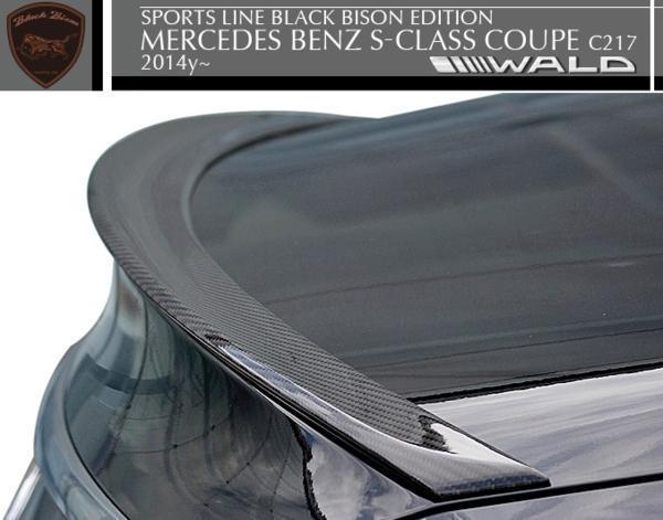 【M's】W217 ベンツ Sクラスクーペ(2014y-)WALD BLACK BISON フロントハーフスポイラー//FRP製 C217 ヴァルド バルド ブラックバイソン_画像9