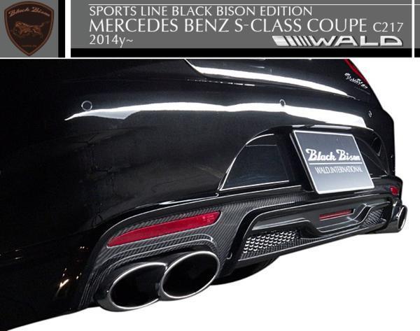【M's】W217 ベンツ Sクラスクーペ(2014y-)WALD BLACK BISON リアスカート/FRP製 C217 BENZ ヴァルド バルド ブラックバイソン エアロ_画像3