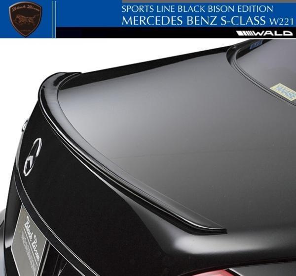 【M's】W221 ベンツ AMG Sクラス(2005y-2013y)WALD Black Bison トランクスポイラー//FRP 前期 後期 ヴァルド バルド エアロ ウイング_画像2