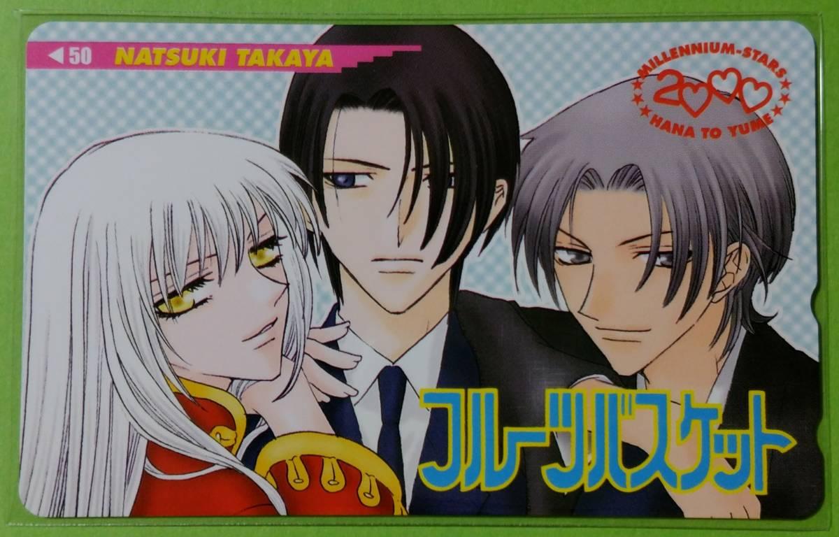 Fruits Basket telephone card Natsuki Takaya Hana to Yume 2000