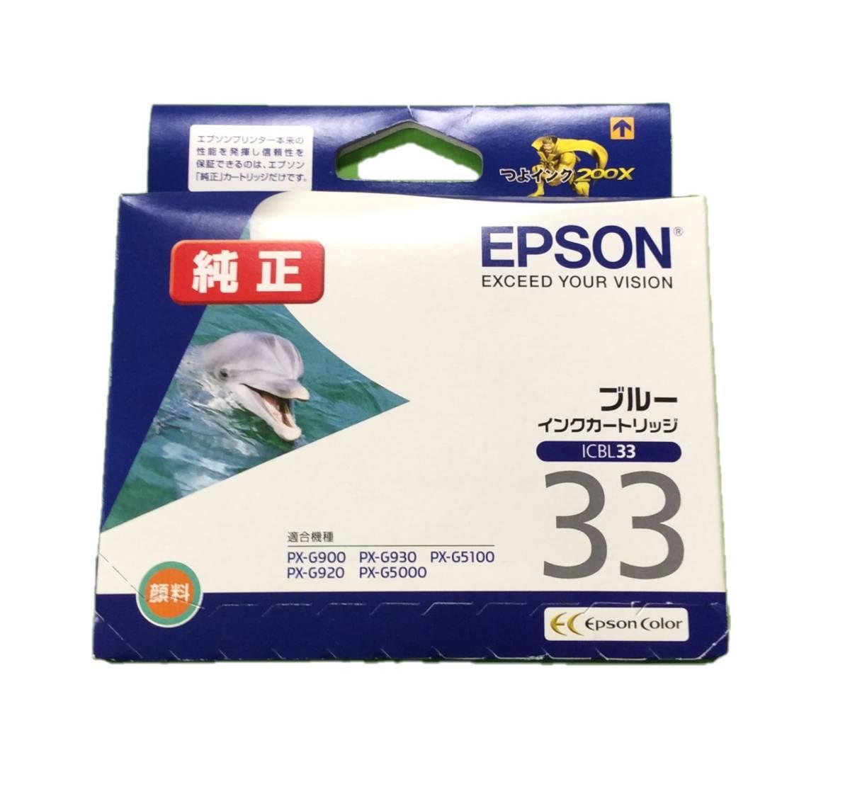 イ9【即決】【訳あり】◆EPSON エプソン ICBL33◆純正 インクカートリッジ 推奨使用期限切れ_画像1