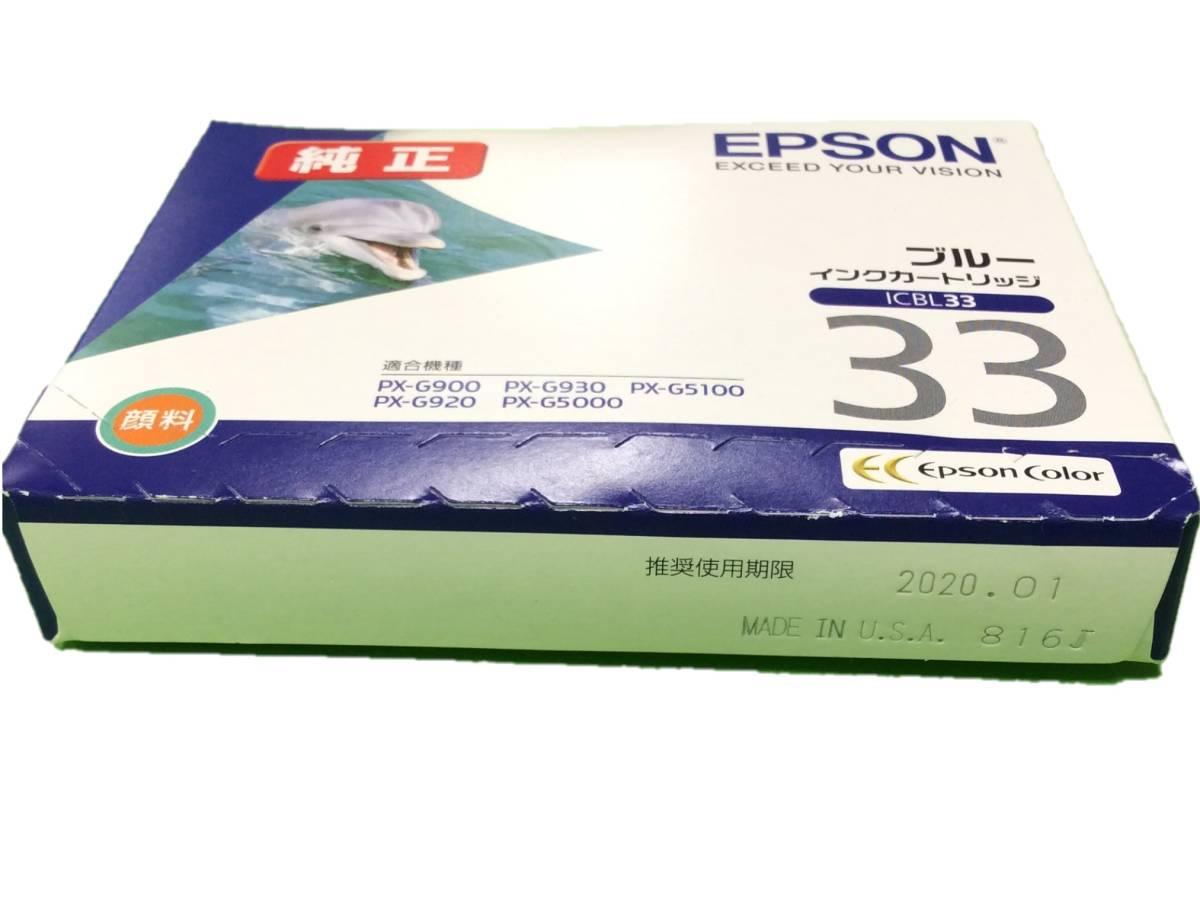 イ9【即決】【訳あり】◆EPSON エプソン ICBL33◆純正 インクカートリッジ 推奨使用期限切れ_画像3