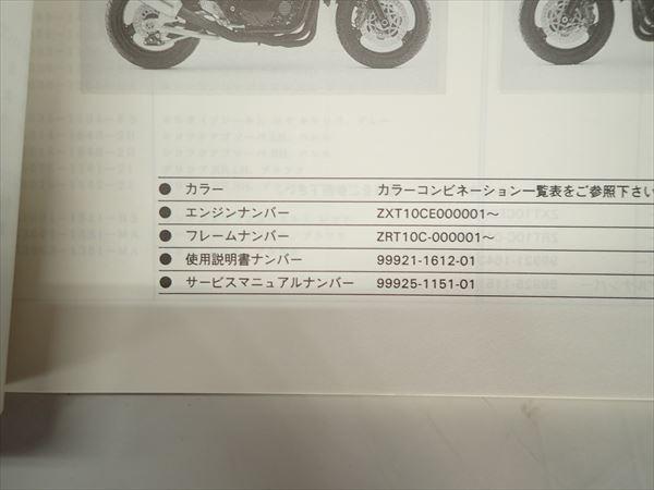 εBZ20-168 カワサキ ZRX1100-Ⅱ ZRT10C パーツカタログ パーツリスト_画像4
