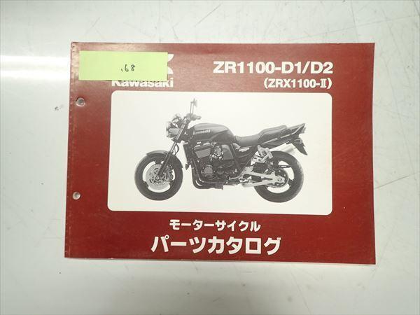 εBZ20-168 カワサキ ZRX1100-Ⅱ ZRT10C パーツカタログ パーツリスト_画像1