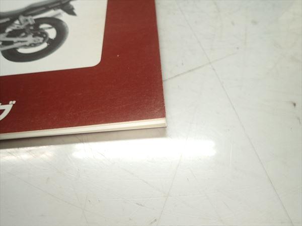 εBZ20-168 カワサキ ZRX1100-Ⅱ ZRT10C パーツカタログ パーツリスト_画像5