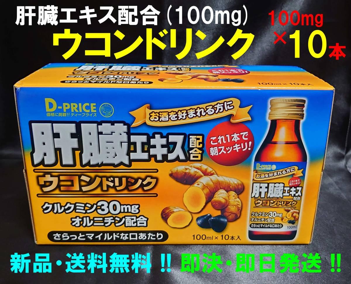 【新品・送料無料】肝臓エキス配合 ウコンドリンク 100mL×10本 クルクミン オルニチン【新品・送料無料】_画像1