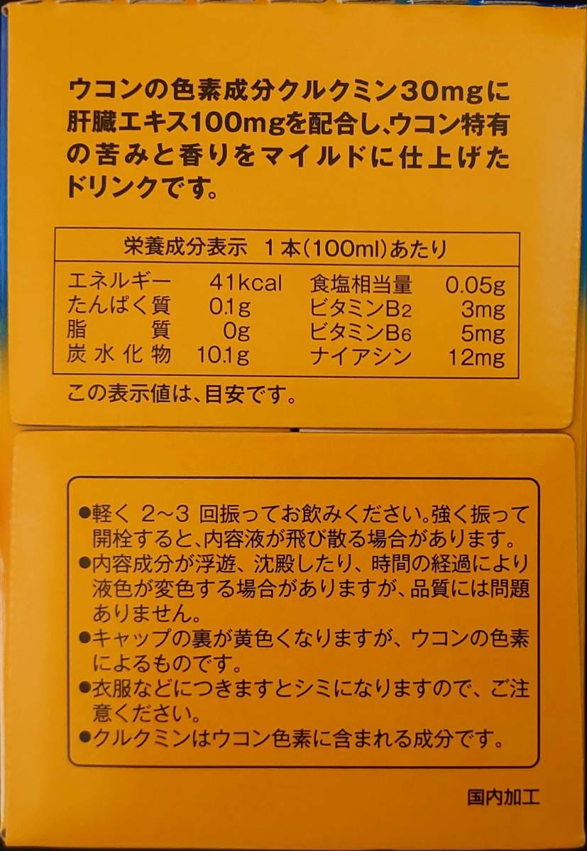 【新品・送料無料】肝臓エキス配合 ウコンドリンク 100mL×10本 クルクミン オルニチン【新品・送料無料】_画像3