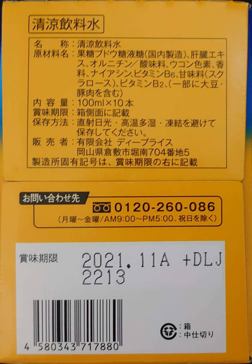 【新品・送料無料】肝臓エキス配合 ウコンドリンク 100mL×10本 クルクミン オルニチン【新品・送料無料】_画像2